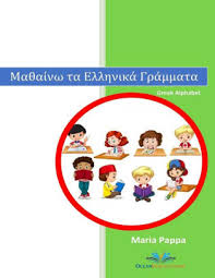 Vowels are either short or long. Greek Alphabet Letters Characters Words Learn Writing Reading Kindergarten Kids Pictures Color Phonetic Rules Children Have Fun Teachers Approved Greek Alphabet By Maria Pappa Paperback Barnes Noble