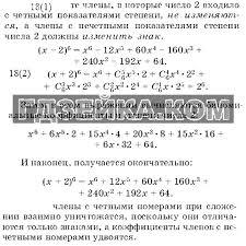 ГДЗ по алгебре класс Муравин Муравин Муравина ГДЗ готовые  Номера и названия страниц учебника