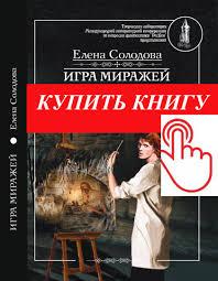 Диплом на мою книгу Игра миражей Книги и блог Елены Солодовой