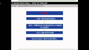 hkdse bafs 奪星教室》 essay skills peae 大法 - by tom sir  《hkdse bafs 奪星教室》 essay skills peae 大法2012 - by tom sir