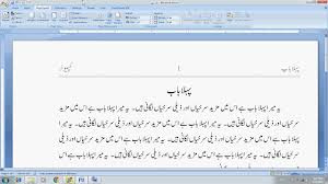 What Is Web Designing In Urdu Ms Word Part 12 Urdu Page And Documnet Setup Words Office