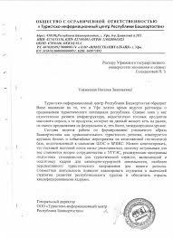 ФГБОУ ВО Уфимский государственный нефтяной технический университет Отзывы работодателей