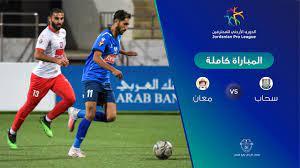 مباراة سحاب ومعان | الدوري الأردني للمحترفين - YouTube
