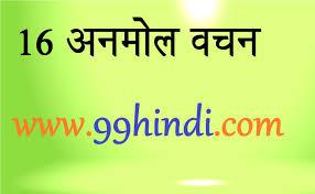 Hindi Shayari 4u2 Inspirational Hindi Suvichar With Meaning