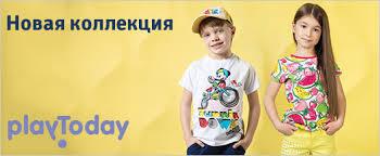 Магазины детской одежды play today в москве baltstroy ru  отчет по практике ип магазина одежды