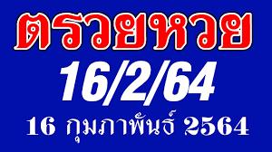 ตรวจผลสลากกินแบ่งรัฐบาล งวด 16 กุมภาพันธ์ 2564 ใบเรียงเบอร์วันนี้ ตรวจหวย  16 /