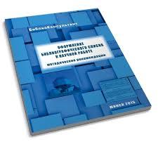 Оформление библиографического списка к научной работе  Оформление библиографического списка к научной работе методические рекомендации
