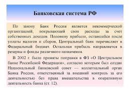 Реферат Закон О банках и банковской деятельности tat school  Реферат о банке