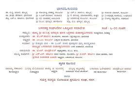 bengali wedding invitation choice image wedding and party invitation Wedding Invitation Kannada wedding invitations card kannada hd hindu wedding invitation cards wedding invitations card kannada hd bengali wedding wedding invitation kannada wording