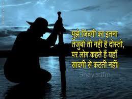 Shayari On Life Zindagi Shayari Classy Sad Life Shayri