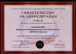 Курс mba в Екатеринбурге от ЦБО и МИРБИС Британский диплом МВА в России с экономией в 9280