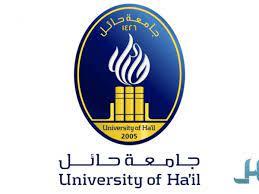 شعار المواعيد جامعة حايل – الشعار اليوم