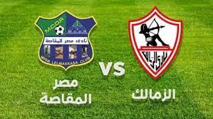 موعد مباراة الزمالك ومصر المقاصة في كأس مصر والقنوات الناقلة