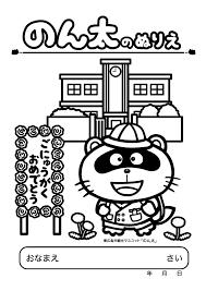 東広島市観光協会のん太のぬり絵無料ダウンロード
