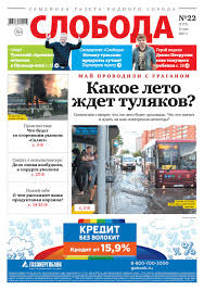 Слобода №22 (1173): Какое лето ждет туляков? by Газета ...