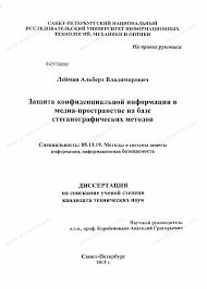 Диссертация на тему Защита конфиденциальной информации в медиа  Диссертация и автореферат на тему Защита конфиденциальной информации в медиа пространстве на базе стеганографических