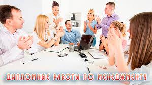 Заказать дипломную работу по менеджменту Дипломные работы Цена от 8000 руб