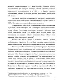 Внутренняя политика и реформы Наполеона Бонапарта Реферат  Реферат Внутренняя политика и реформы Наполеона Бонапарта 6