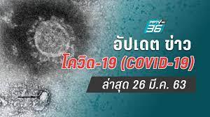 อัปเดตข่าวโควิด-19 (COVID-19) ล่าสุด 26 มี.ค. 63 : PPTVHD36