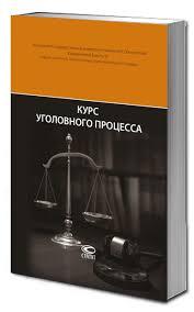 Картинки Диссертация на тему Экспертиза в гражданском процессе  Т в сахнова курс гражданского процесса