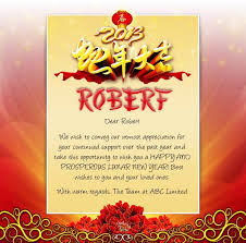 Send the chinese new year's wish for good fortune in health, family, business, and careers. Lunar New Year Ecards Chinese New Year Business Greeting Ecards
