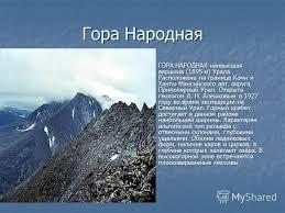 Презентация на тему Уральские горы Гора Народная ГОРА НАРОДНАЯ  2 Гора