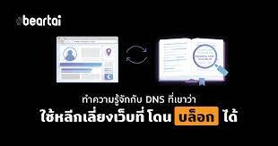 ไขข้อสงสัย!! DNS คืออะไร ทำไมเข้าถึงเว็บที่โดนบล็อกได้!?!  มีอันไหนให้ใช้บ้าง