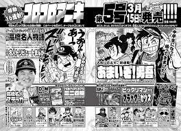 ミニ四駆新トライダガー コロコロアニキ5号3月15日頃発売で公開か