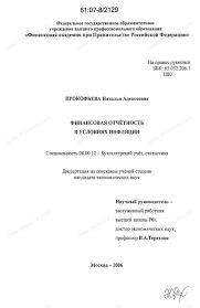 Диссертация на тему Финансовая отчетность в условиях инфляции  Диссертация и автореферат на тему Финансовая отчетность в условиях инфляции научная
