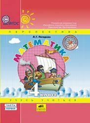 ГДЗ по математике класс Петерсон решебник ГДЗ по математике 4 класс Петерсон