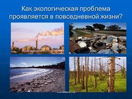 Глобальные проблемы человечества Презентация Экология sliderpoint Как экологическая проблема проявляется в повседневной жизни