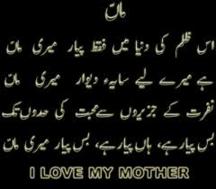essay on mother in urdu essay on mother teresa my mother daily routine essay in hindi my parents father mother