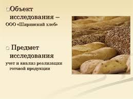 Учет и анализ реализации готовой продукции на примере ООО  ООО Ширинский хлеб Предмет исследования учет и анализ реализации готовой продукции