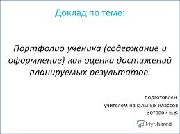 Презентация на тему Доклад по теме Портфолио ученика  1 Доклад