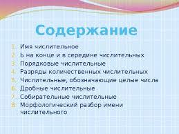 Имя числительное как часть речи Повторение класс русский язык  Содержание