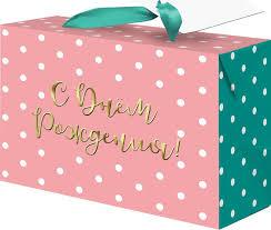 Подарочная <b>упаковка</b> купить в интернет-магазине OZON.ru