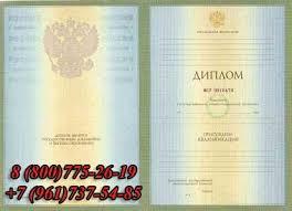 Купить диплом Продажа дипломов и аттестатов minskdiplom at ru Купить диплом университета НГТУ