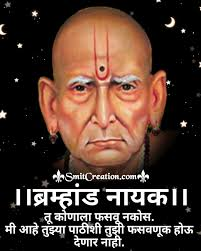 He used to take bath twice everyday and religiously do. Marathi Suvachan मह न ल क च व च र Images Pictures And Graphics Smitcreation Com