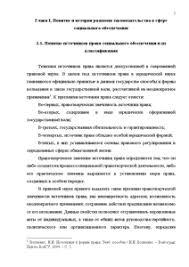 Понятие и система источников права социального обеспечения Дипломная Дипломная Понятие и система источников права социального обеспечения 5