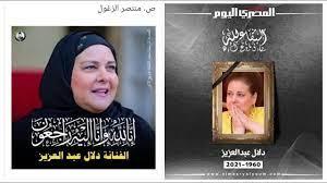 وفاة الفنانة دلال عبد العزيز - YouTube
