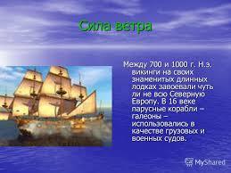 Презентация на тему Воздухоплавание Плавание судов История их  4 Сила