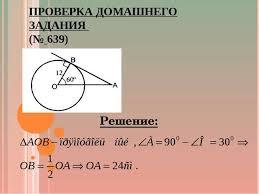 Презентация по геометрии на тему Касательная к окружности  ПРОВЕРКА ДОМАШНЕГО ЗАДАНИЯ № 639 Решение