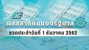 ตรวจหวย - ผลสลากกินแบ่งรัฐบาล งวดวันที่ 1 ธันวาคม 2562 : PPTVHD36