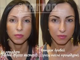 татуаж и перманентный макияж сделать в москве студия татуажа Pro