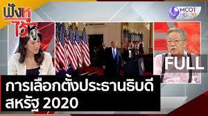 คลิปเต็ม) การเลือกตั้งประธานาธิบดีสหรัฐ 2020 | ฟังหูไว้หู (4 พ.ย. 63) -  YouTube