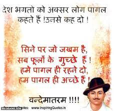 college essays college application essays hindi essay on bhagat hindi essay on bhagat singh