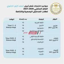 جدول امتحانات أولى ثانوى 2021 الترم الثاني شهري أبريل ومايو وزارة التربية  والتعليم - موقع صباح مصر