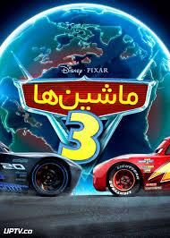 انیمیشن ماشین های 3