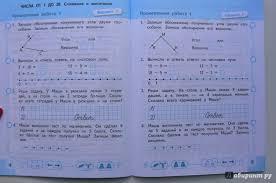 Проверочные работы Математика класс Миракова скачать читать онлайн Контрольные работы математика 2 класс фгос дорофеева