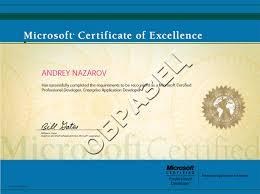 Наши сертификаты и дипломы ООО БИТ Бийские информационные   Мы всегда можем предоставить Вам оригиналы сертификатов и дипломов